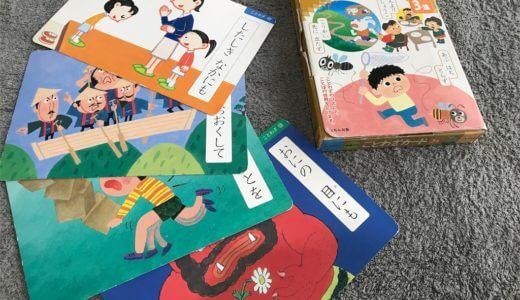 賢い子に育てる!くもんの先生に教わった3歳児の「ことわざ」の覚え方