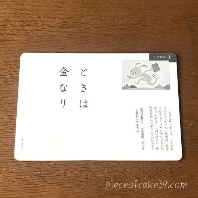 くもん「ことわざカード」