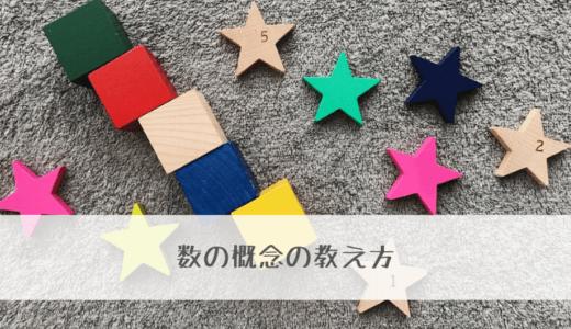 3歳児が数の概念を理解する3つの教え方