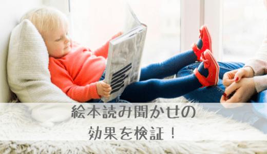 絵本読み聞かせの効果を検証!1日30冊読んだら賢い子になるの?