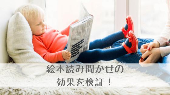 読み聞かせ1日30冊で天才児!?