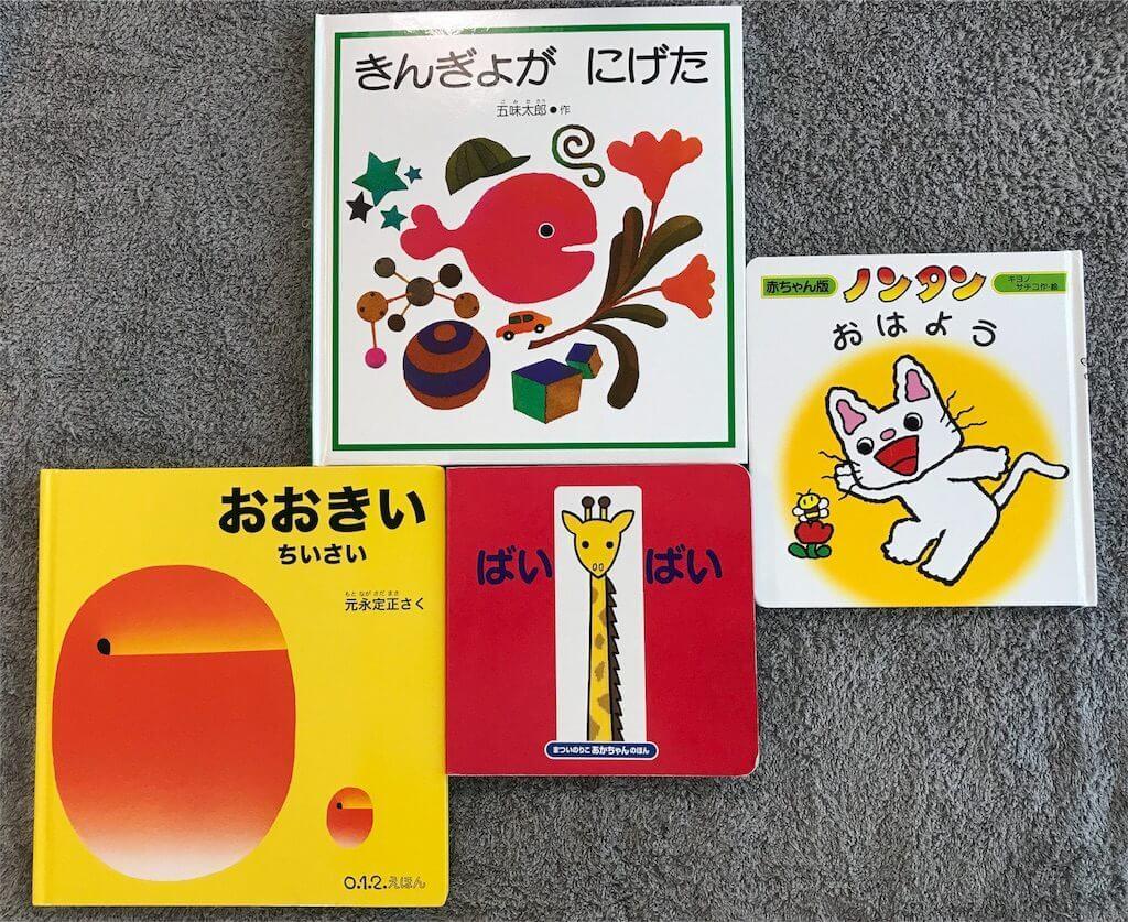 お気に入りの絵本4冊