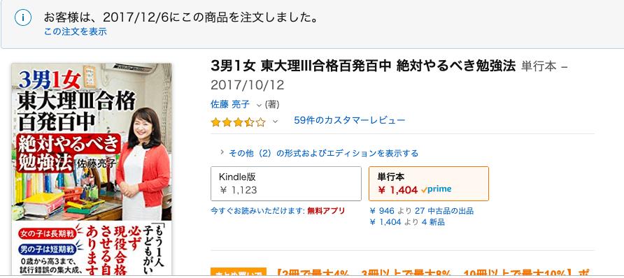 佐藤ママの本 購入履歴