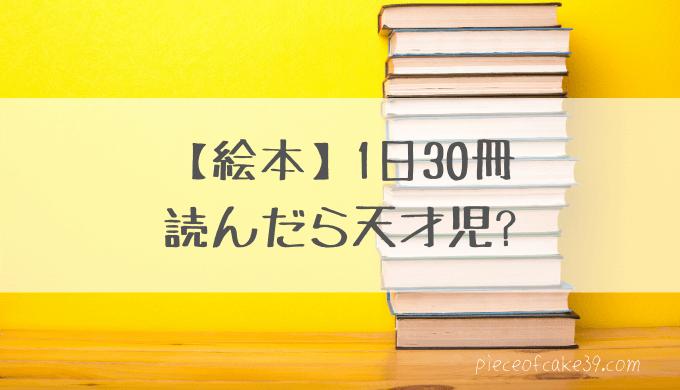 絵本読み聞かせ1日30冊 読んだら天才児_