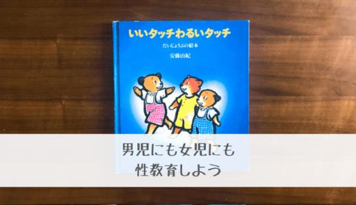 幼児の性教育は絵本「いいタッチわるいタッチ」がおすすめ!