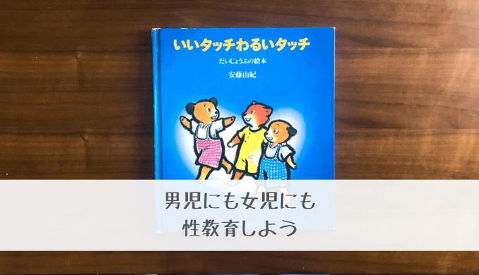 性教育絵本「いいタッチわるいタッチ」