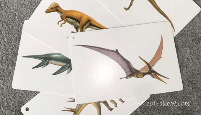 公文の「恐竜カード」