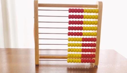 【トモエの100玉そろばんのレビュー】数の理解から足し算・九九まで