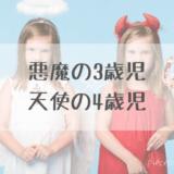 【イヤイヤ期】悪魔の3歳児天使の4歳児は本当だった
