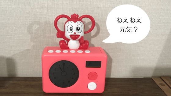 進研ゼミ小学講座目覚ましコラショ