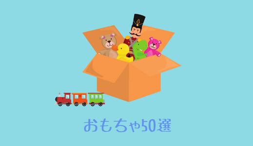 【0〜4歳】買ってよかった!子どもが喜ぶおすすめのおもちゃ・知育玩具 50選