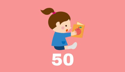 【0〜1歳】赤ちゃんが喜ぶ失敗しない読み聞かせ絵本50選