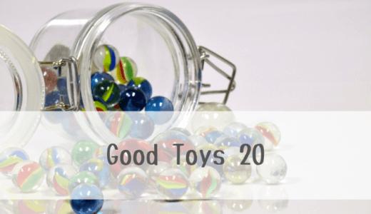 【年齢別】買って後悔しないおすすめ知育玩具20選
