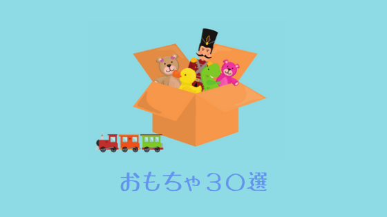 【0〜4歳】買ってよかったおすすめ知育玩具・おもちゃ 30選