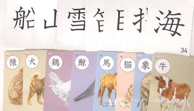 公文の漢字カード
