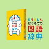 【ドラえもんはじめての国語辞典】国語好きの幼児に使えるおすすめ辞書