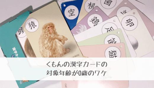 くもんの漢字カードの対象年齢が0歳のワケ