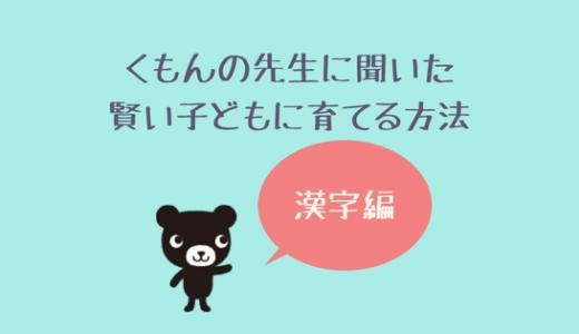 【0〜3歳】くもんの先生に聞いた賢い子どもに育てる方法〜漢字編