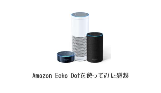 子育てや育児に大活躍Amazon Echo Dotを使ってみた感想。