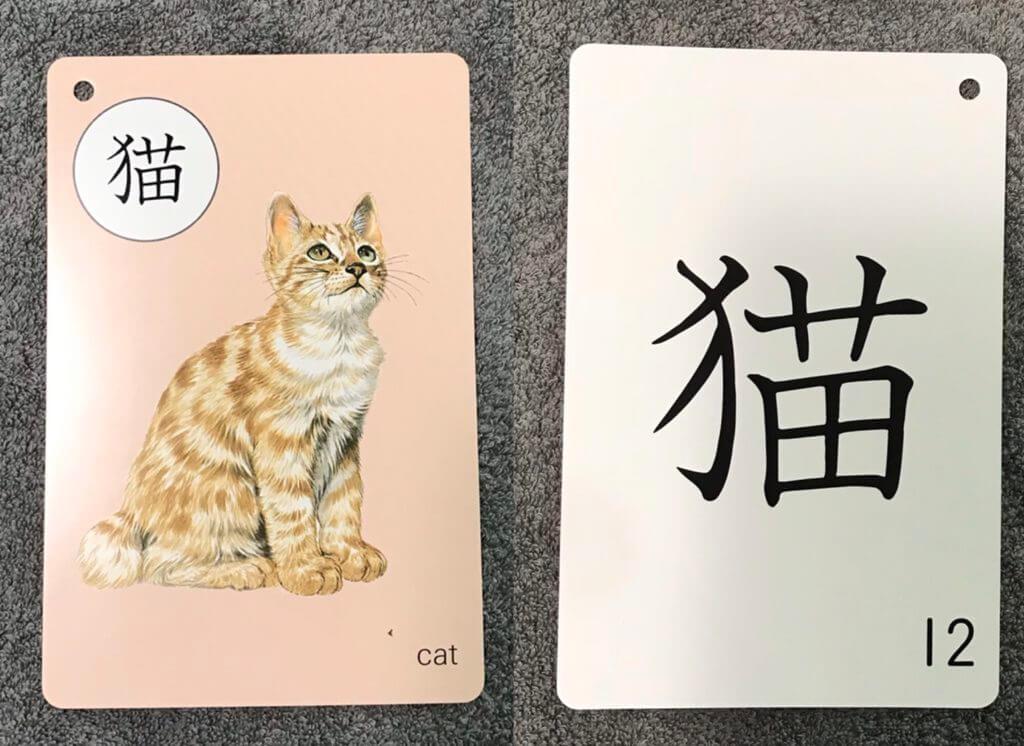 くもんの「漢字カード」で賢い子を育てる