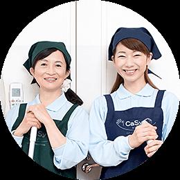 【CaSy】家事代行サービス