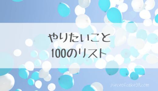 「人生のやりたいこと100のリスト」を作ってみました。