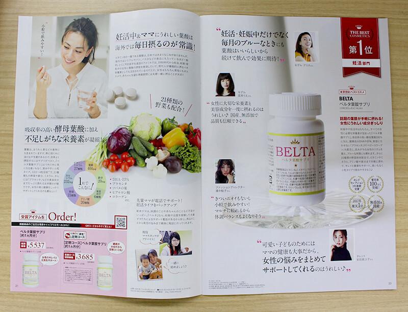 ベルタ葉酸サプリは雑誌にもよく取り上げられています