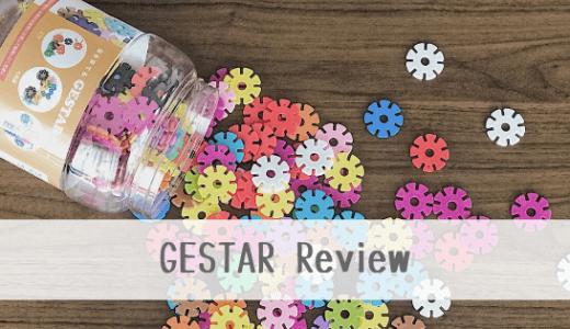 【PR】おすすめ知育ブロック「GESTAR(ジスター)」の口コミ評判レビュー