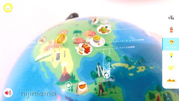 3Dで学べる知育地球儀 Shifu Orboot(シーフオーブート)