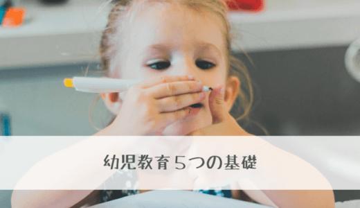 幼児教育の5つの基礎!本格的な学習をはじめる前に理解したいこと