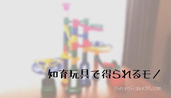 「mamalog」知育玩具のカテゴリー