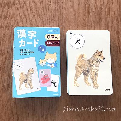 くもん漢字カード