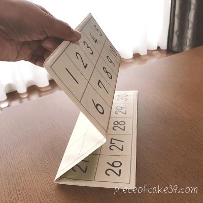 くもんのすうじ盤30 (15)