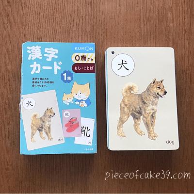 くもんの漢字カード