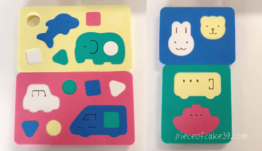 【くもんの知育玩具 】はじめてのソフトパズルのレビュー