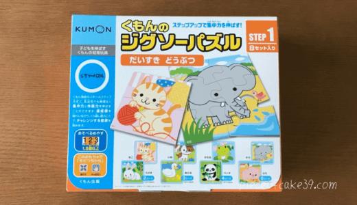 【くもんのジグソーパズルSTEP1 知育玩具レビュー】1歳からの知育に最適な公文式パズル