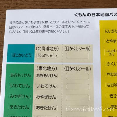 くもんの知育玩具「日本地図パズル」
