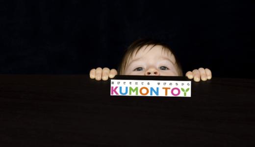 【くもんの知育玩具おすすめ9選】買ってよかった公文式おもちゃ