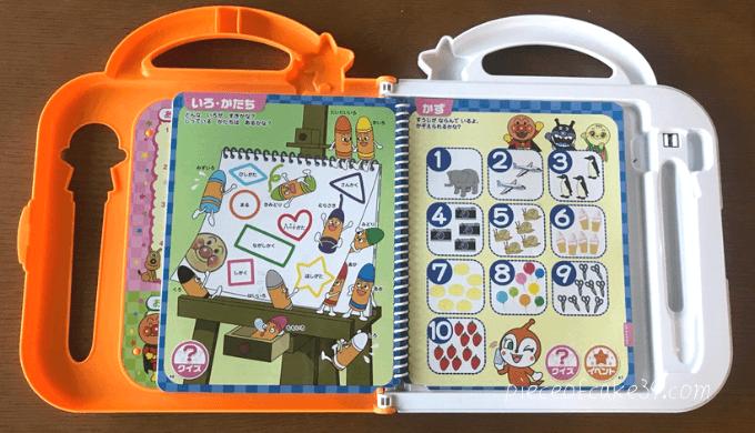 2歳の知育玩具「アンパンマンのことばずかん」