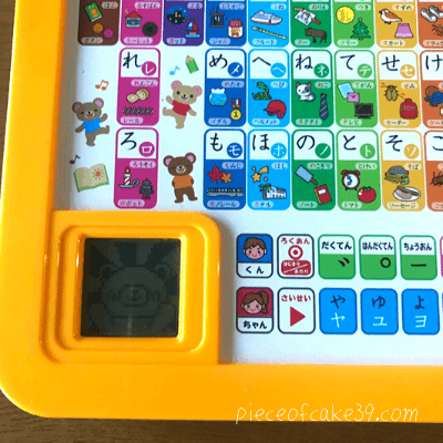 3歳の知育玩具「学研のひらがなタブレット」