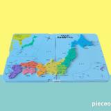 【くもんの知育玩具】日本地図パズルは日本地図覚えの決定版