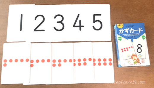 【くもんのかずカード レビュー 】数を理解する公文式カード