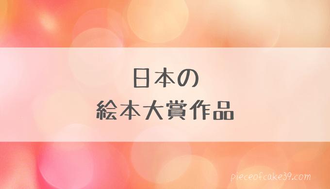 日本の絵本大賞作品
