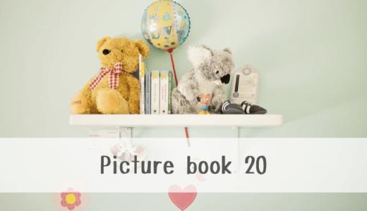 【0歳児におすすめ絵本20選】赤ちゃんが喜ぶ絵本を厳選!