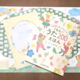 くもんのうた200えほんで歌聞かせ200曲を達成しよう!