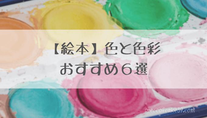 色の絵本いろいろ6選 色覚えから色彩感覚までおすすめを紹介