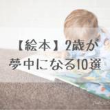 【2歳のおすすめ絵本】読み聞かせに夢中になる10選