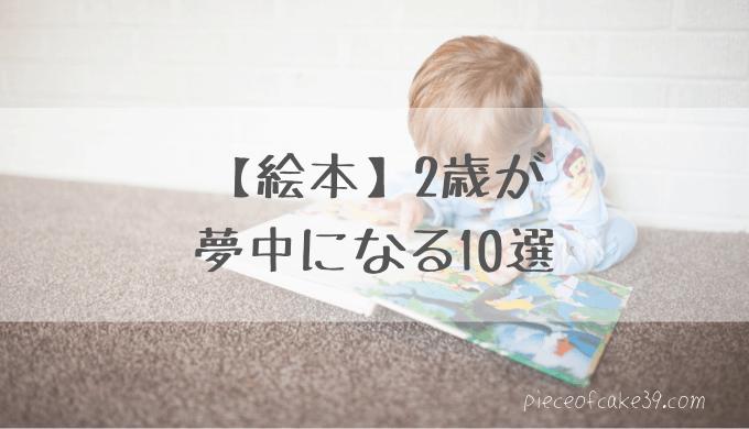 2歳におすすめ絵本