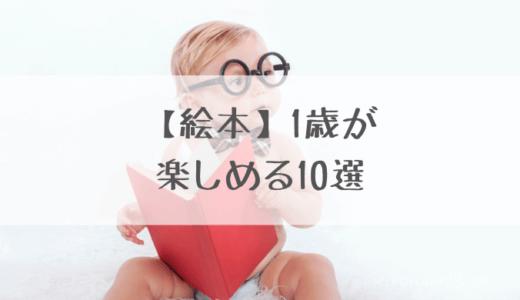 【1歳のおすすめ絵本】読み聞かせが楽しくなる10選