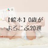 【0歳のおすすめ絵本】赤ちゃんが喜ぶ20選
